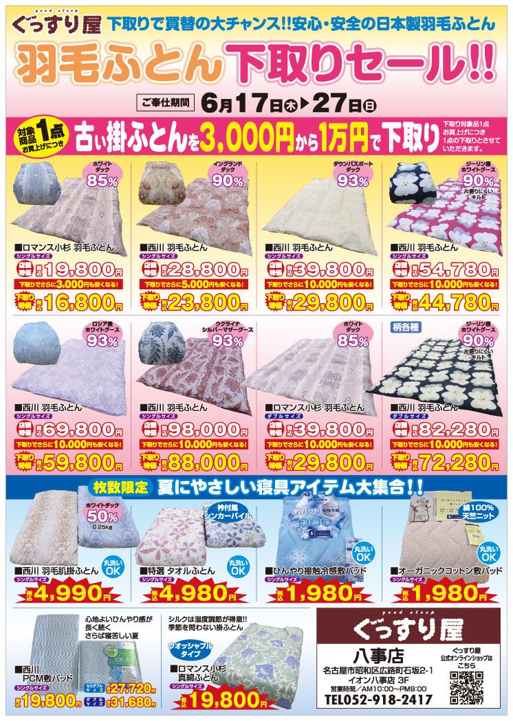 ぐっすり屋八事店 羽毛ふとん下取りセール安心の日本製で買い替えのチャンス!