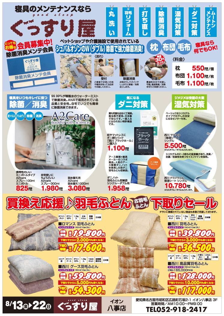 (尾張・名古屋・桑名)唯一の西川チェーン専門店 お得な除菌メンテ会員募集中!